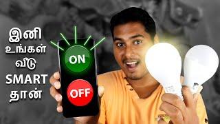 இனி உங்கள் வீடு SMART தான் | How to make Smart Home in tamil