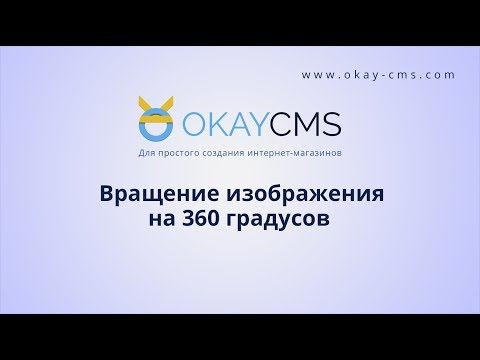 видео: Вращение изображения на 360 градусов | Модуль для okaycms