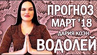 Гороскоп ВОДОЛЕЙ Март 2018 год / Ведическая Астрология