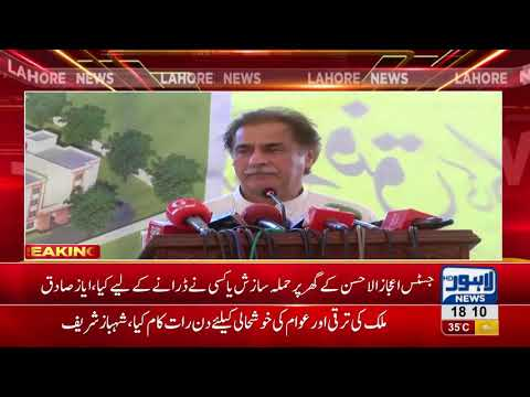 Ayaz Sadiq condemns attack at Justice Ejaz's residence