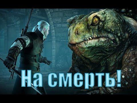 Как убить жабу в ведьмак 3