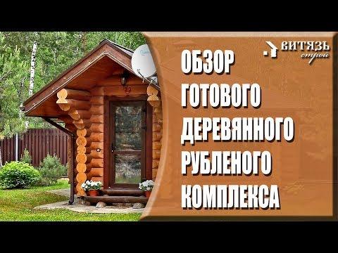 Деревянные рубленые дома, беседки и бани строим под ключ. Готовые деревянные срубы, обзор комплекса.