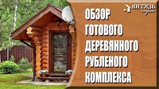Деревянные рубленые дома, беседки, бани строим под ключ. Деревянные срубы. Обзор рубленого комплекса