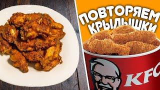 КУРИНЫЕ КРЫЛЫШКИ | KFC