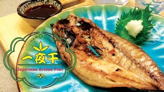 How To Make Japanese Grilled Fish / 一夜干