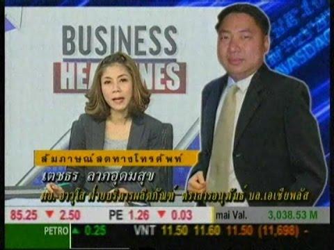 Business Headline ช่วงที่2 ทิศทางตลาดหุ้นไทย