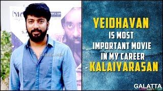 Yeidhavan is most important movie in my career - Kalaiyarasan