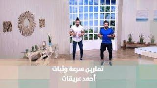 تمارين سرعة وثبات - أحمد عريقات