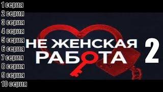 Не женская работа 2 сезон 1, 2, 3, 4, 5, 6, 7, 8, 9, 10 серия / Не жіноча праця / сюжет