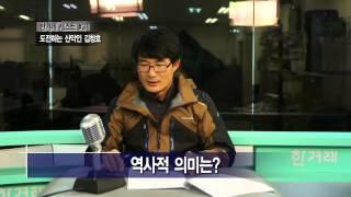 [한겨레 캐스트 #31] 무산소 등반의 달인, 김창호