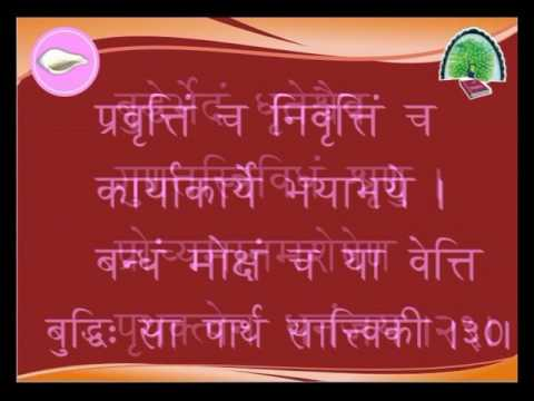 Bhagavad Gita - Chapter 18