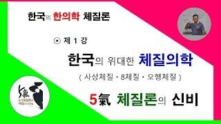 한국의 체질의학, 사상체질, 8체질, 오행체질, 5기체질론의 비교