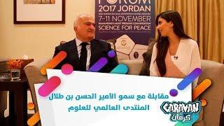 مقابلة مع سمو الأميرالحسن بن طلال