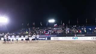 Межконтинентальный кубок 2019 Россия Египет Сборная России благодарит болельщиков