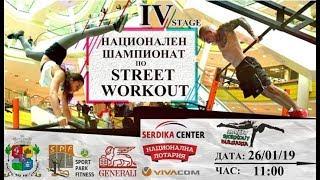 Street Workout Competition[Serdica Center][Sofia,Bulgaria][26.…