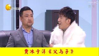 辽宁卫视 2020 春节联欢晚会 纯享高清版:贾冰于洋《父与子》,身份互换笑料连连