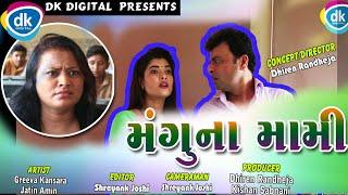 Mangu Ni Mummy |Jitu Pandya |Gujarati Comedy Video 2019 |# JTSA