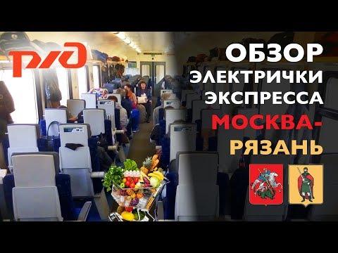 Полный Обзор Экспресса «Москва-Рязань»