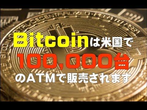 Bitcoinは米国で100,000台 のATMで販売されます 仮想通貨(ADA)で億り人を目指す!近未来戦士ヒロミの暗号通貨ライフ