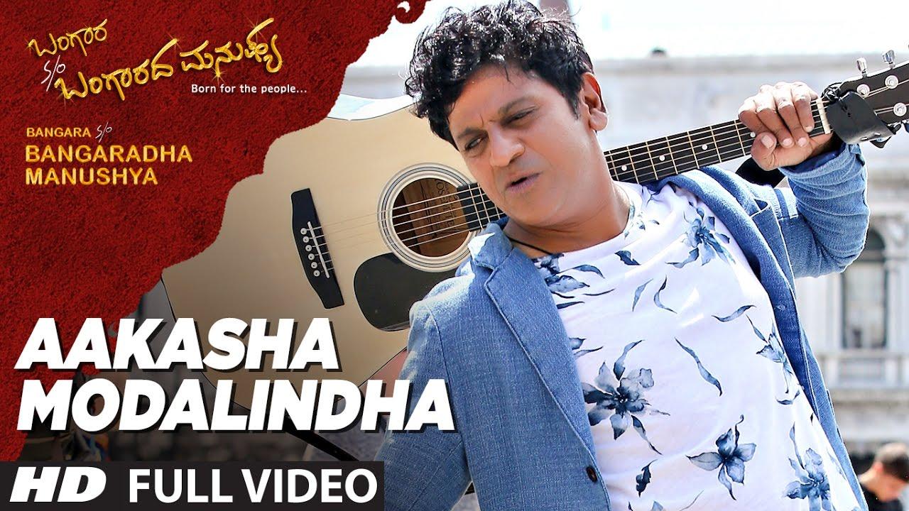 Aakasha Modalindha Full Video Song | Bangara S/O Bangaradha Manushya | Shiva Rajkumar,Vidya