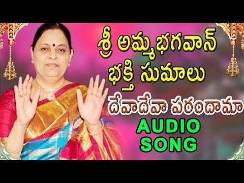 Sri Amma Bhagavan Bhakti Sumalu || Devadeva Parandhama Audio Song || Mybhaktitv