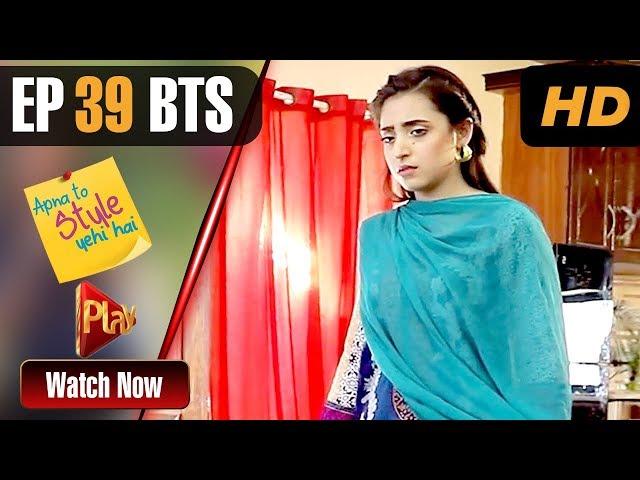 Apna To Style Yehi Hai - Episode 39 BTS   Play Tv Dramas   Sonia Rao, Saba Zaman   Pakistani Drama