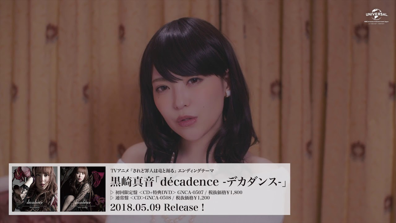 黒崎真音】5月9日発売「décadenc...