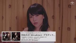 decadence/黒崎真音