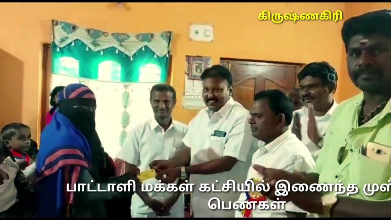 பாமக-வில் இணைந்த முஸ்லிம் பெண்கள்   pattali makkal katchi   vanniyar sangkam   ஷேக் முகைதீன்