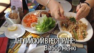 Учить английский язык до путешествия. Диалоги на английском. Выбор блюд и заказ в ресторане.