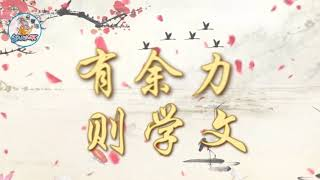 星童谣 【弟子规 01 总 叙】