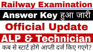 RRB ALP And Technician CEN 01/2018 Answer Key & Last Date Of Objection Date