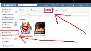 Как добавить закладки вконтакте