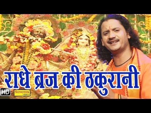 Radhe Braj Ki Thakurani     राधे ब्रज की ठकुरानी    Hindi Krishna Bhajan