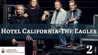 Hotel California - перевод песни. (Часть 2)  Песни на английском – Eagles|Марина Русакова(Английский за 6 месяцев → Подпишись! → http://marinarusakova.biz/go/aH Песни на английском Hotel California On a dark desert highway Cool..., 2016-03-24T22:33:06.000Z)