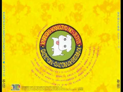 Into a Dream II - Kare Kano OST