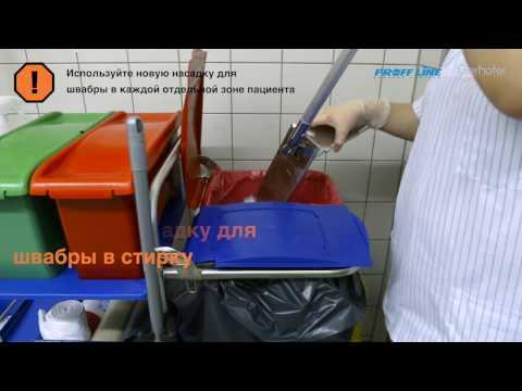 Профф Лайн - уборка медицинских учреждений