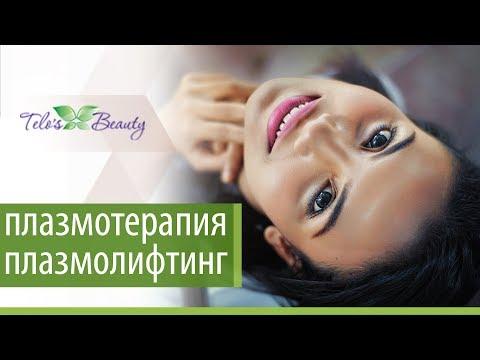 Плазмолифтинг не применяется для ногтей зубов