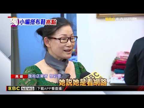 韓國瑜與「五美」合照 小編旗袍搭布鞋成亮點