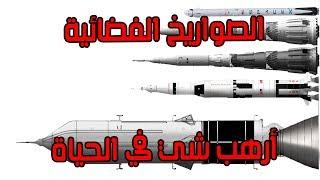 81 | ليش الصواريخ الفضائية هي أرهب شي في الحياة