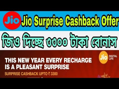 JIO Surprise Cashback Offer | 3300 Rupees CashBack | Jio New Offer 2018 ...