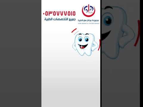 اعلان سناب شات – مجمع هاو الطبي