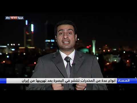 العراق.. تأهب في البصرة لمواجهة مخدرات إيران  - نشر قبل 10 ساعة