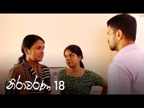 Nirawarana | Episode 18 - (2019-08-10) | ITN - YouTube