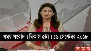 সময় সংবাদ | বিকাল ৫টা | ১৬ সেপ্টেম্বর ২০১৮ | Somoy tv bulletin 5pm | Latest Bangladesh News HD