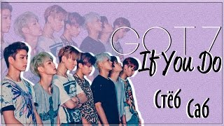 | Стёб. Саб. | GOT7 - If You Do |