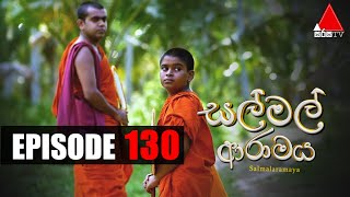සල් මල් ආරාමය | Sal Mal Aramaya | Episode 130 | Sirasa TV Thumbnail