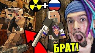 НАШЕЛ ВЫЖИВШЕГО БРАТА В РОССИИ! МАЙНКРАФТ ЗОМБИ АПОКАЛИПСИС В РОССИИ