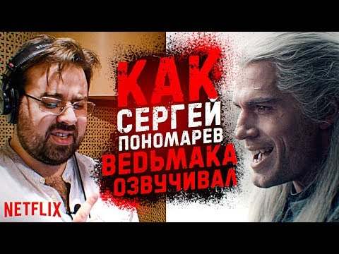 Голос ВЕДЬМАКА - Сергей Пономарев( Netflix ). Russian Voice of the Witcher.