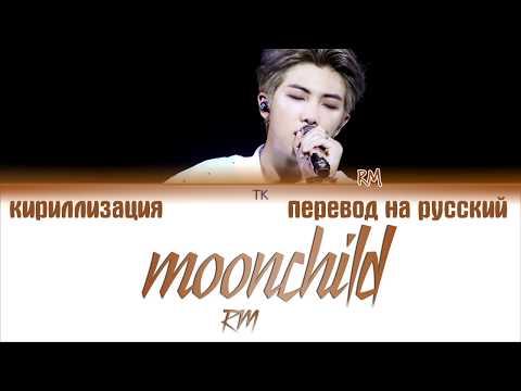 RM BTS - Moonchild [ПЕРЕВОД НА РУССКИЙ/КИРИЛЛИЗАЦИЯ/ Color Coded Lyrics]